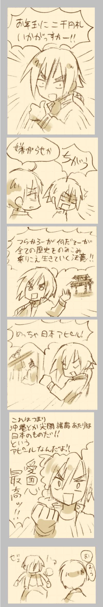 あけおめ二千円札漫画