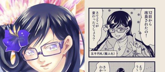 五千円ちゃんの改良